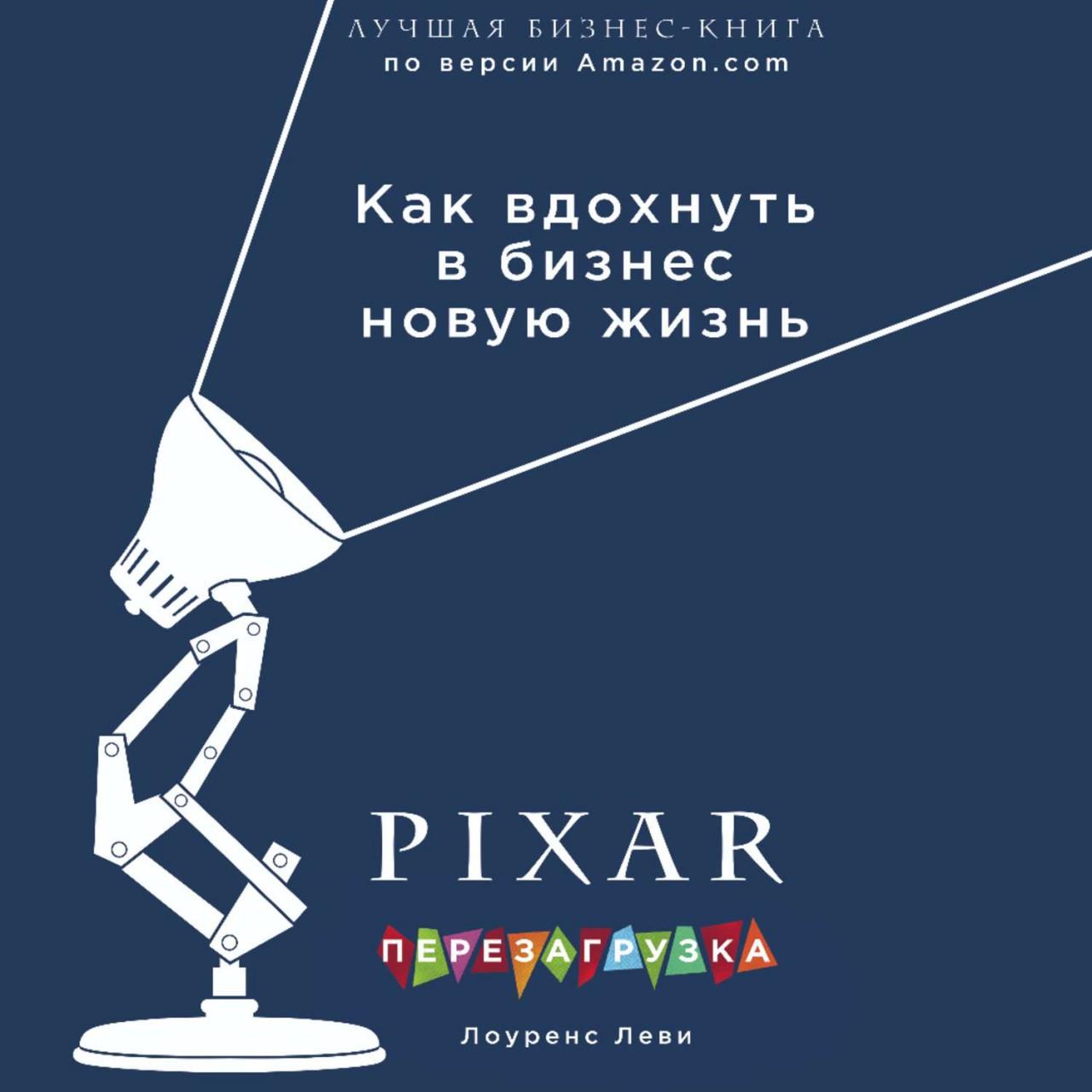 Аудиокнига Pixar озвучка