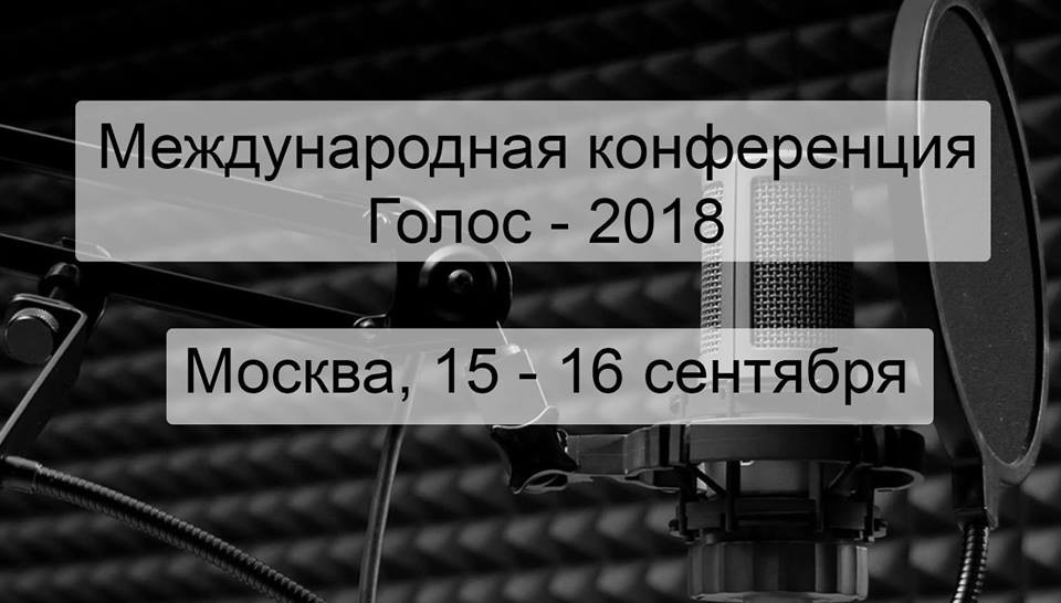 ГОЛОС - 2018. Международная конференция