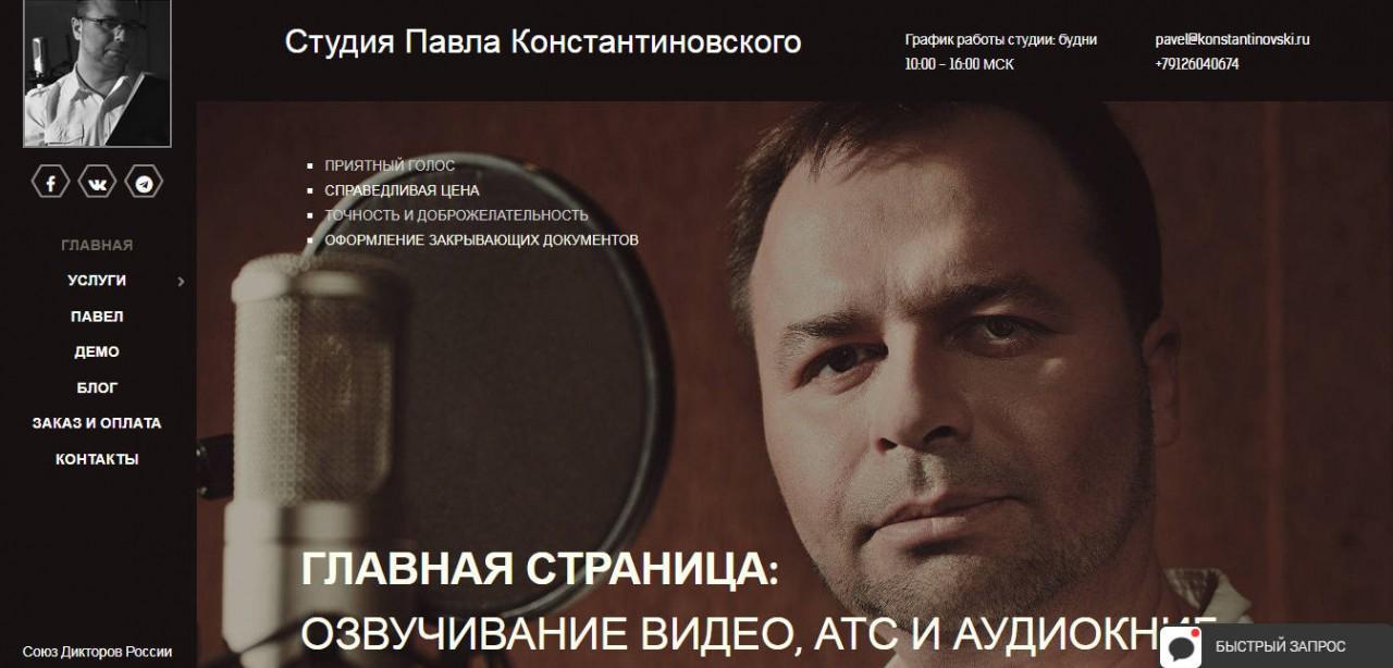 Диктор Павел Константиновский - новый сайт